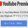 【音楽配信コスパ良し】YouTube Premium使ってみた【広告なしはオマケ】