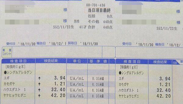 20181130検査結果_s