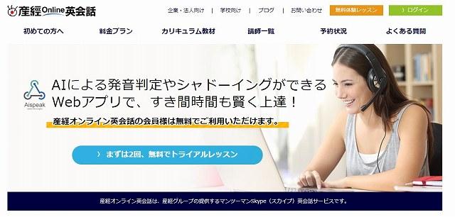 産経オンライン英会話1