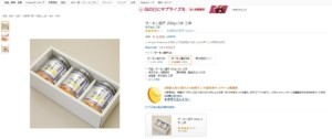 サーモン塩辛の通常価格
