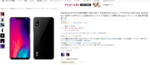 セール価格Elephone A4 Pro 4G携帯電話 4GB RAM + 64GB