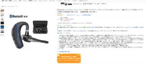 Bluetoothヘッドセットセール価格