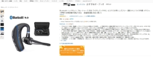 Bluetoothヘッドセット通常価格