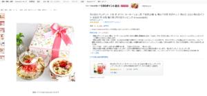 工芸茶10種 & 美の八宝茶 花花セット通常価格
