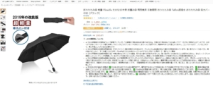 折り畳み傘通常価格