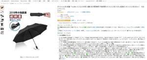 折り畳み傘セール価格