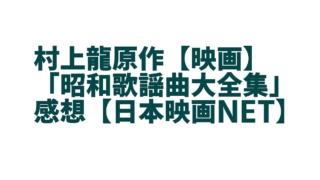 昭和歌謡曲大全集
