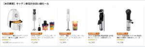 Amazon本日の特選セールに該当する商品の見つけ方
