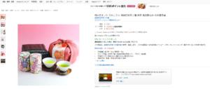 母の日ギフト 竹かご入り 高級日本茶2種セール価格