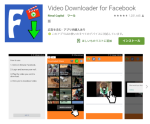 Androidでfacebook動画を保存するアプリ
