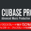 Cubase-30周年50offセール