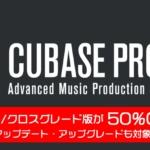 Cubase-30周年50offセール