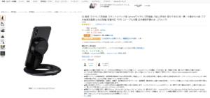 Qi 急速 ワイヤレス充電器セール中価格