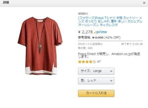 Tシャツセール価格