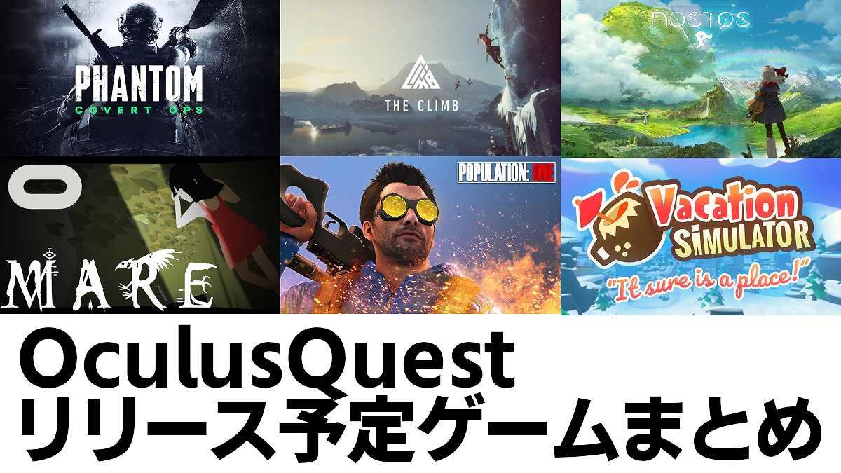 Oculusquestリリース予定新作