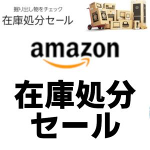 amazon在庫処分セール