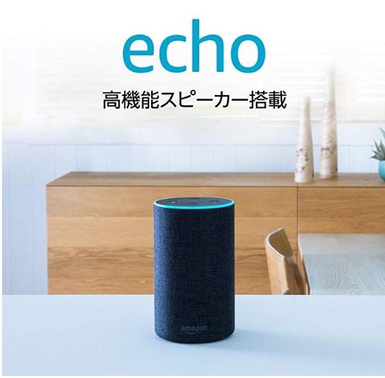 第2世代echo