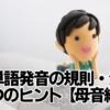 英単語発音の規則・法則 6つのヒント【母音編】