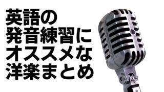 英語の発音練習に向いている洋楽