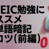 TOEIC単語暗記のコツ前編