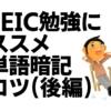TOEIC単語暗記のコツ後編