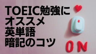 TOEIC単語暗記のコツ1