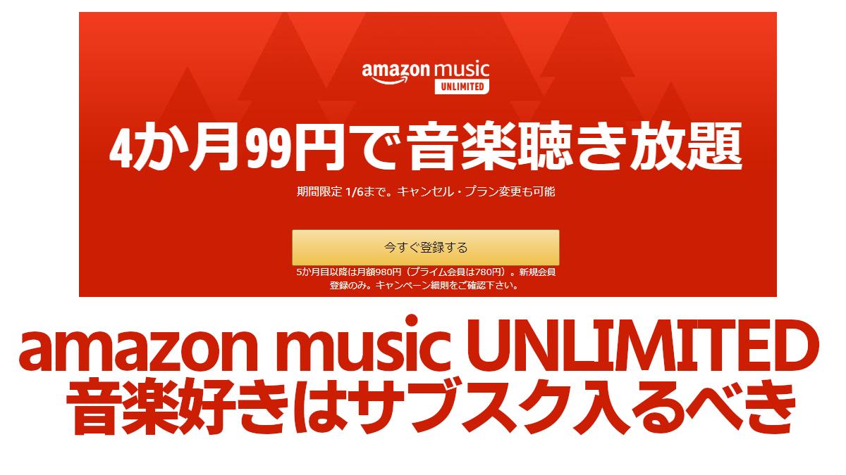 2019amazonmusicUNLIMITED