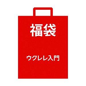 ウクレレ福袋