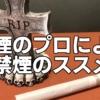 禁煙のススメ