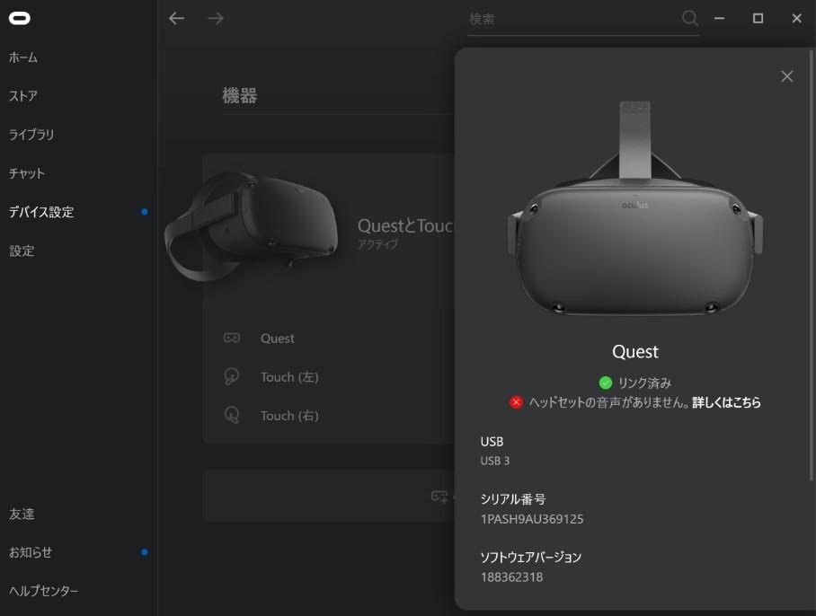 Oculus エラー