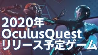 2020Oculusquestリリース予定新作