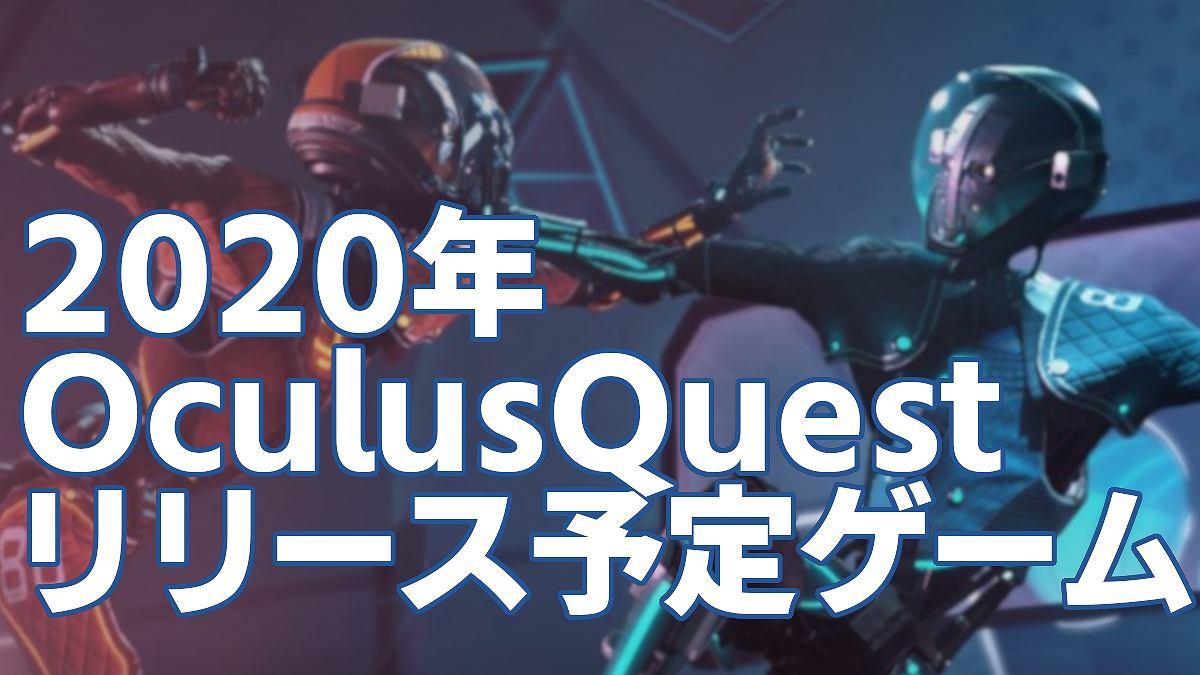 おすすめ Oculus ゲーム quest