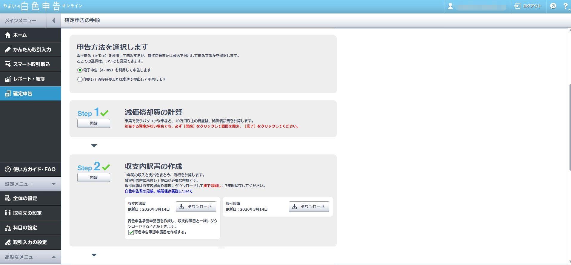 やよいの白色申告オンライン確定申告画面1