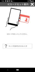 JPKIPCと接続3