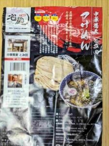 とみ田つけ麺作り方