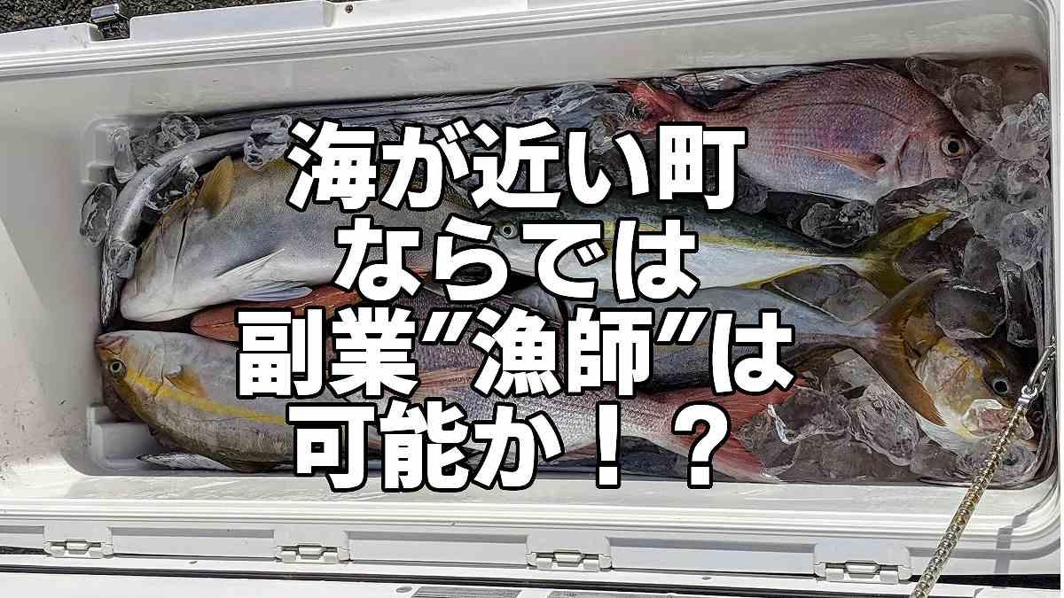 副業漁師は可能か