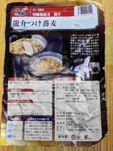 龍介つけ蕎麦作り方