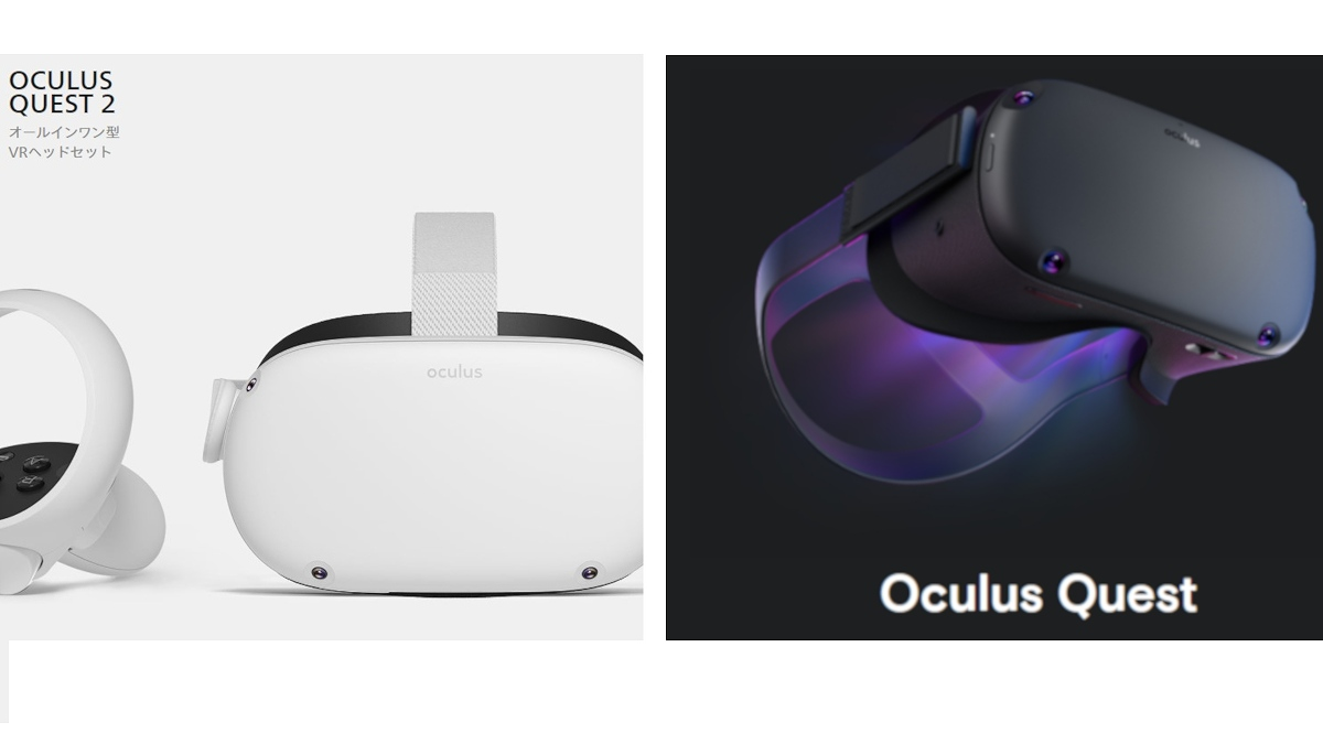 Oculusquest2初代と比較