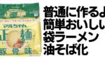 インスタント麺油そば化
