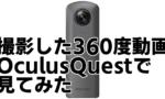 360動画OculusQuestで見てみた